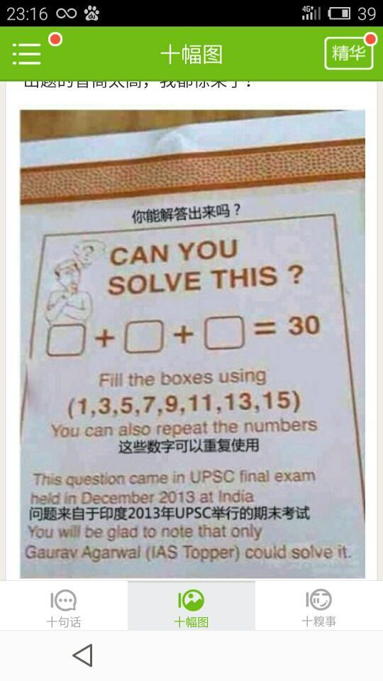 挑战智商的时刻到了,我不会告诉你这个是小学生做的题目!!!