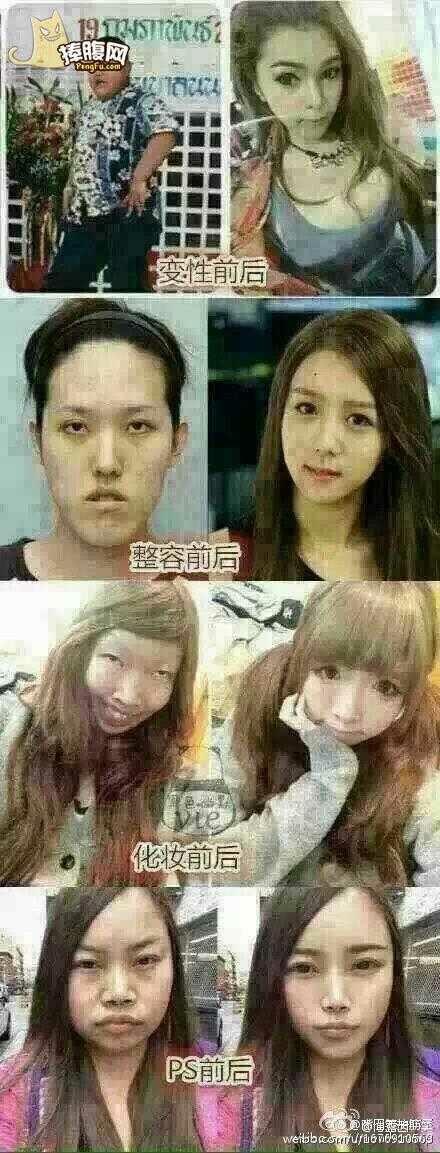 泰国变性术,韩国整形术,日本化妆术,中国PS技术,总称亚洲四大邪术...