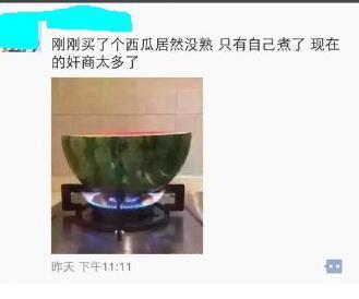 刚买个西瓜,竟然没熟......