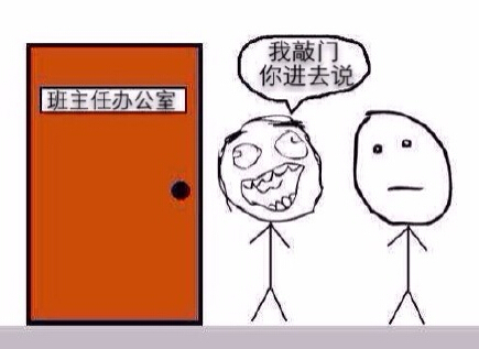 感觉这是去找老师时候很熟悉的对话…