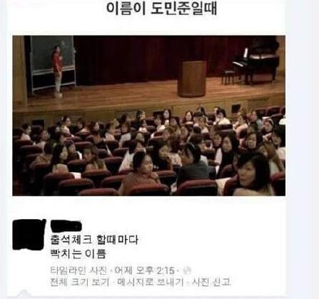 """一位韩国同学说,当被老师点名的时候,总会是这种情形↓↓↓↓↓因为他的名字是[最右]——""""도민준""""(都敏俊)"""