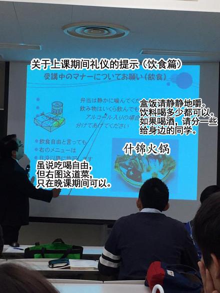 筑波大学的一位妹子表示,她们教授对课堂纪律的要求,也是太特别、太幸福…