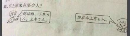 现在小学数学辅导书的应用题,变得愈发困难了。。。