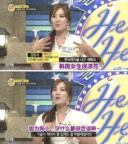 韩国一个电视节目中,有个乌兹别克斯坦的美女说韩国女生漂亮,是因为。。