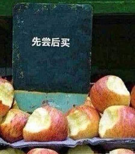 我今天去卖苹果,为什么感觉亏了