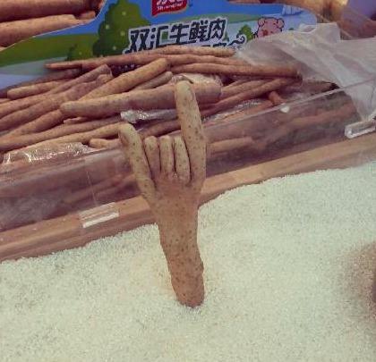 在超市发现了一个很rock的山药