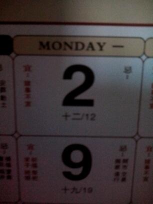 在我们开学的那天,也就是3月2日,日历写了这天什么都不忌,宜呢 ,是诸事不易。那么说来应该不宜开学啊