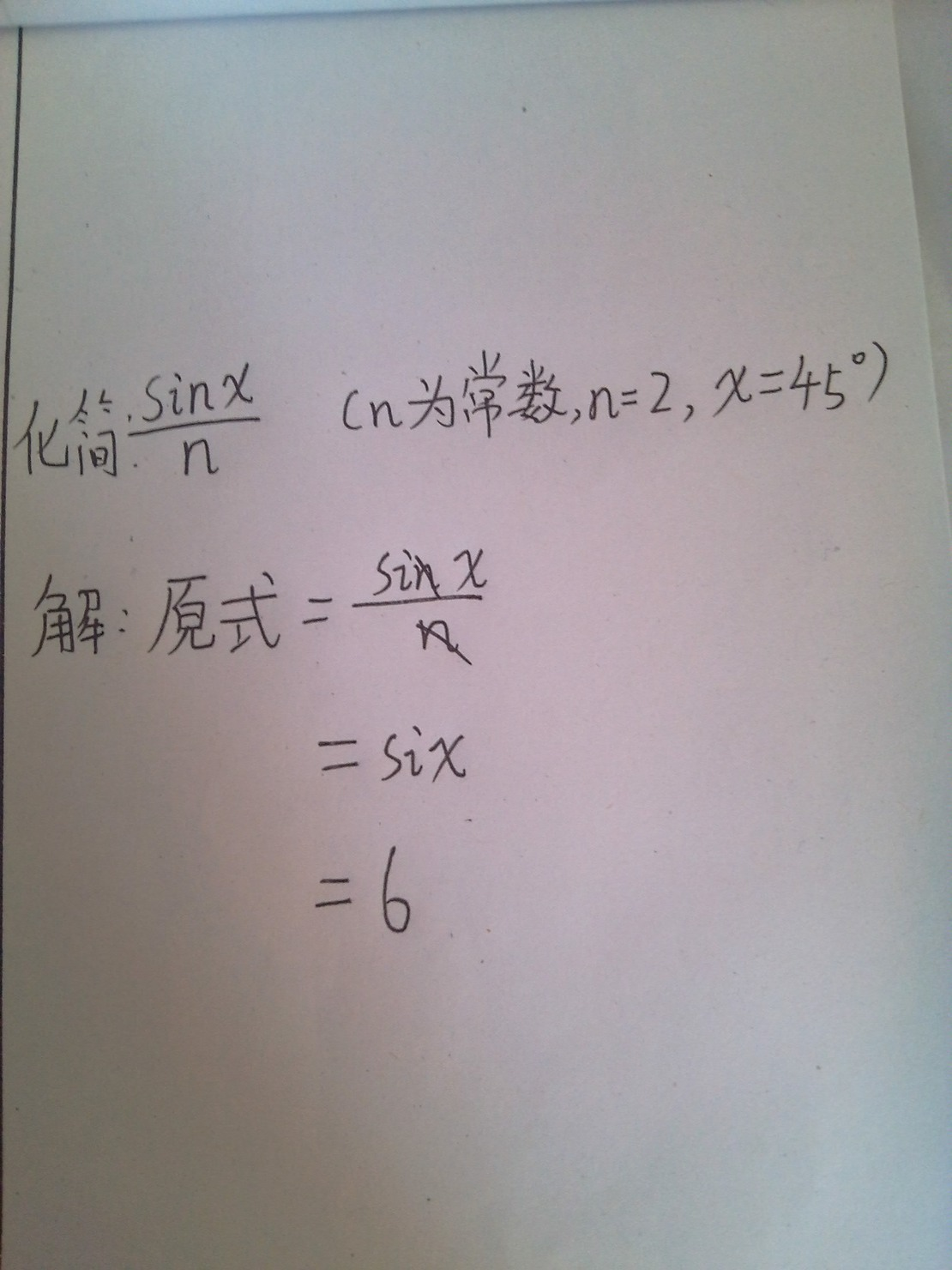 我知道我的数学为什么总考0分了……