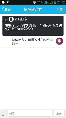 自从有了QQ匿名,不光有表白的,还有来砸场子的→_→