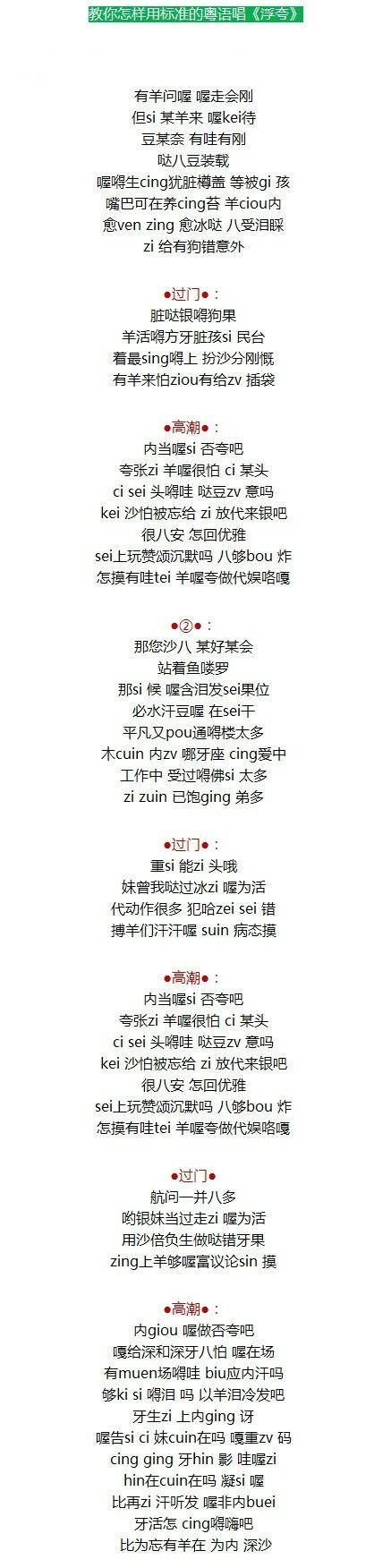 教你怎样用标准的粤语唱《浮夸》!!看醉了!!!