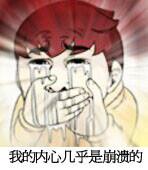 为什么今年的春节要这么晚啊,我快撑不下去了!!!!!