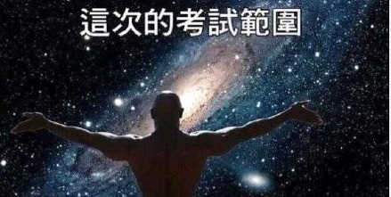 我的考试范围是星辰大海