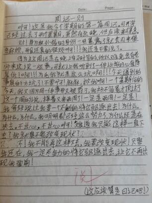 这是我同学的日记,