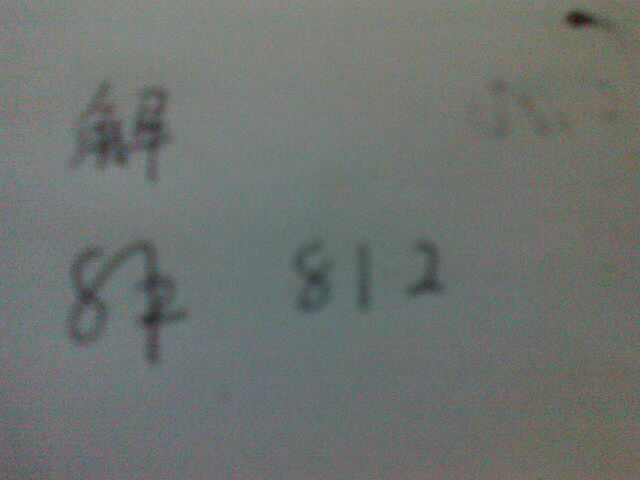 不愧是数学老师,解字都可以写成数字来