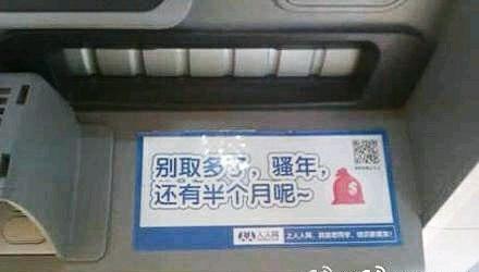 现在的ATM机,好有爱啊~