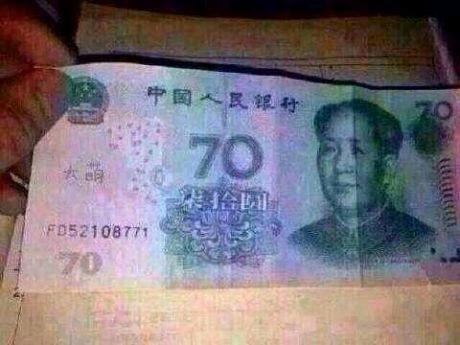 最近听说50元的假钞好多,我赶紧把钱掏出来看了一下,还好我的是70元,不是50元,心里放心多了。