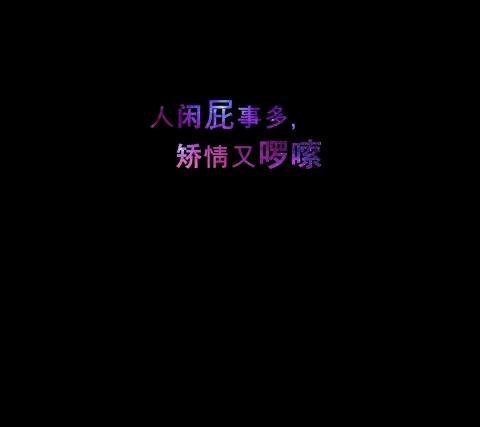 我姓李,却离不开 我姓王,却忘不掉 我姓刘,却留不住 我姓邓,却等不到 .......  有没有兴趣接下去