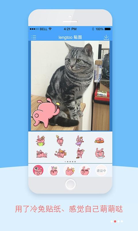 冷兔又出了新app--冷兔实验室,壁纸,贴图,卡片,专为冷兔脑残粉准备。现已在应用宝,360手机助手,豌豆夹上线,小伙伴们快快下载到碗里来吧。