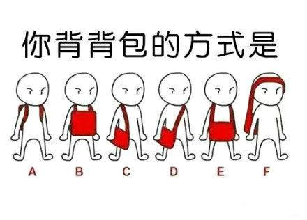 你背背包的方式是?    我先选BC
