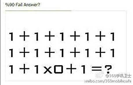 答案是多少?