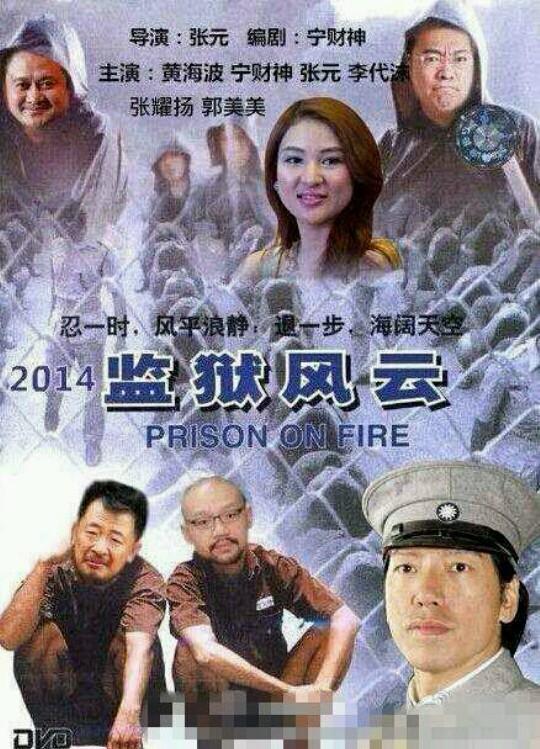 重金打造超豪华演员阵容,暑期强档大片《监狱风云》强势上映!!!