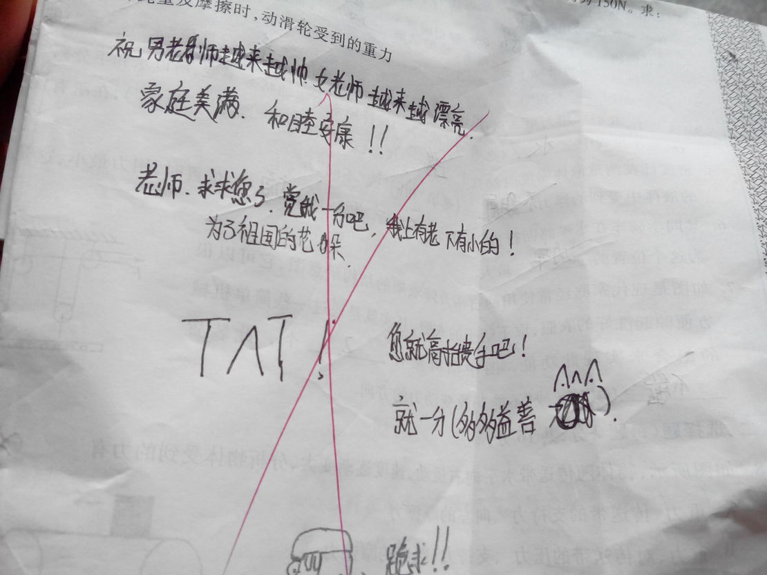 刚考完试,  老师太无情!学生太悲催