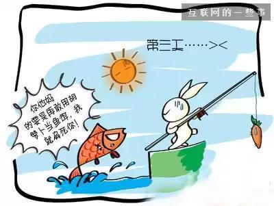 第一天,小白兔去钓鱼,一无所获。第二天,它又去钓鱼,还是如此。第三天它刚到,一条大鱼从河里跳出来,大叫:你要是再敢用胡萝卜当鱼饵,我就扁死你