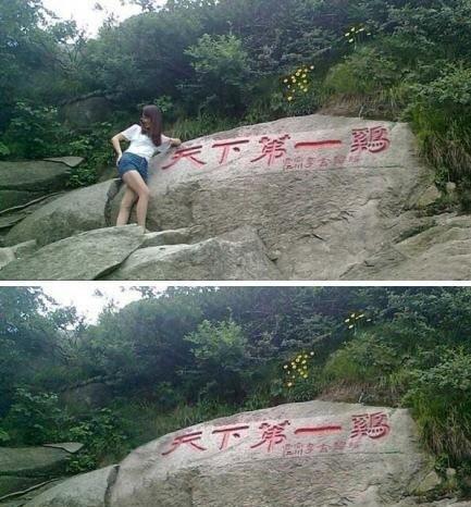 去鸡公山上玩爬到这块大石头上拍了这张照片,我很喜欢!但是回去被男朋友骂了!求高手把那个鸡P掉啊~~