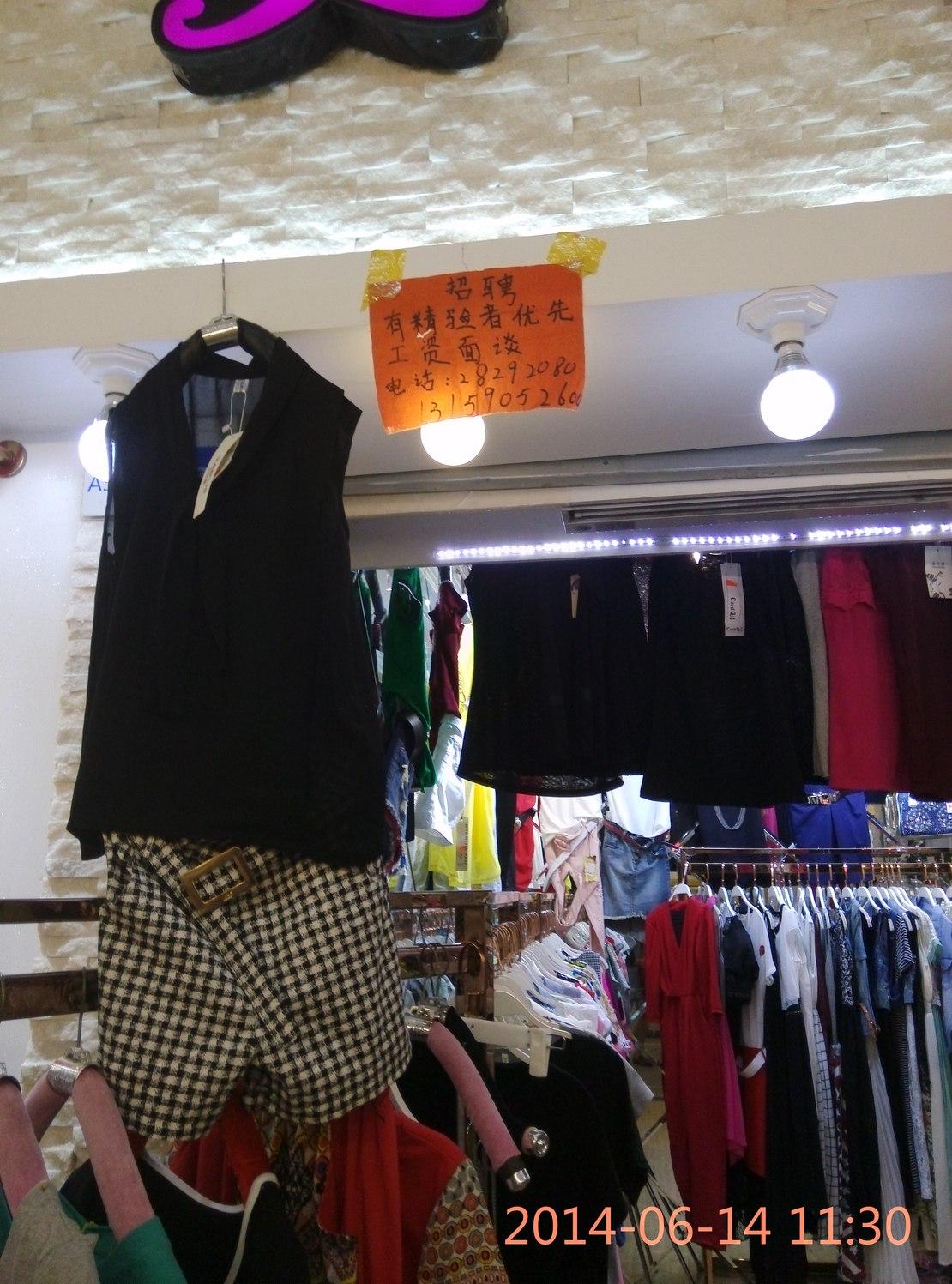 我想请问一下 你们这个女装店 是只招男销售员吗?