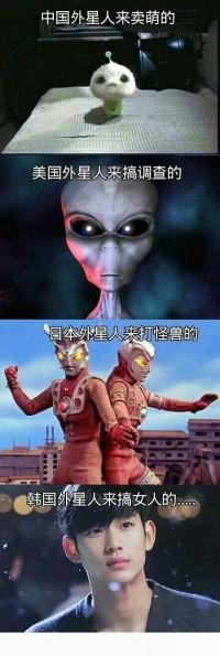 来自星星的外星人! 看图