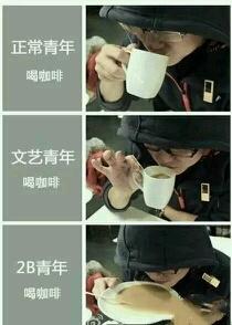 喝咖啡的孩子伤不起……