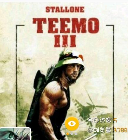 我就是提莫!史泰龙说,从来没人敢追我到草丛!(上次发的忘记带图了…矮油我去)