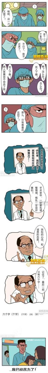中国式医院!