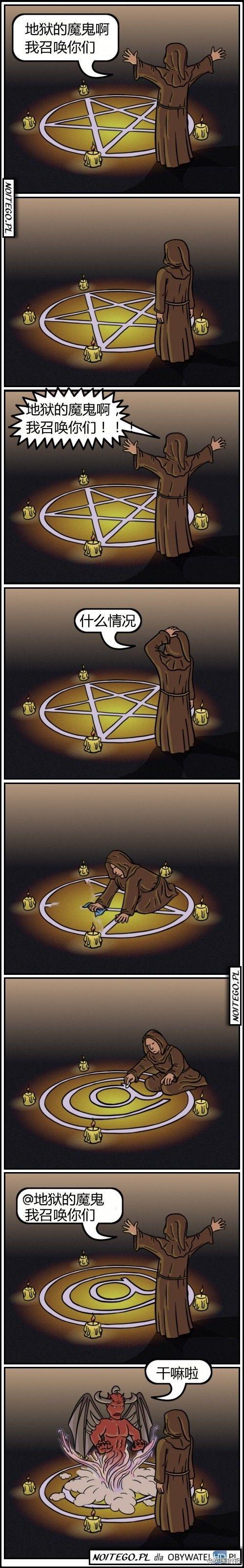 正确召唤恶魔的方法