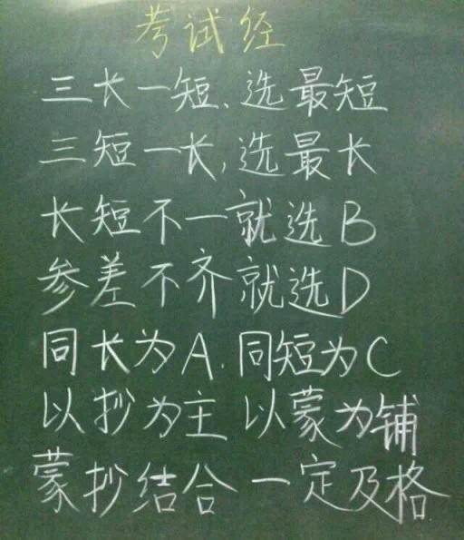 考试别睡了,蒙点选择吧。。。。。