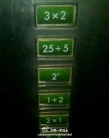 史上最坑爹电梯。。。。。