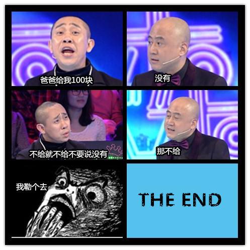 贵州卫视《非常欢乐》爆笑N格冷漫画