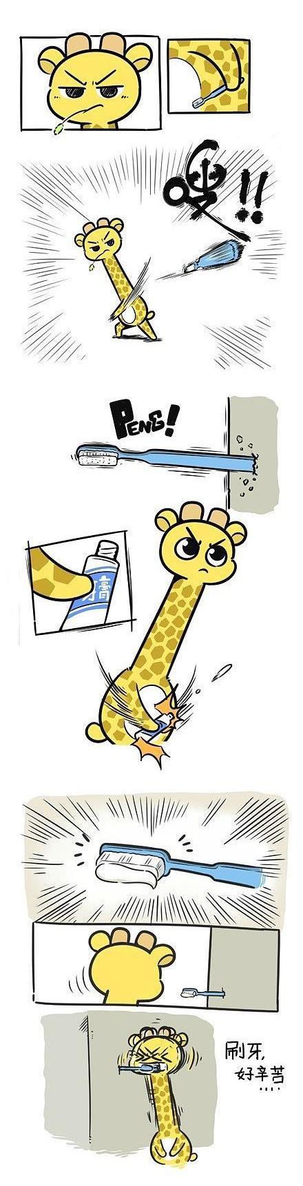 我刷牙有点难。。。。。