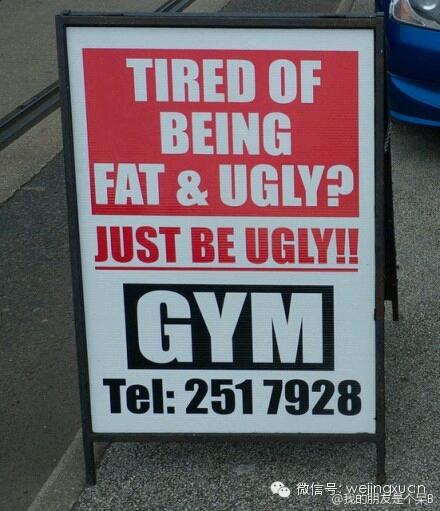 好贱的广告~ 又胖又丑??表紧,赶快来我们健身房吧! 这样你只剩下丑了~