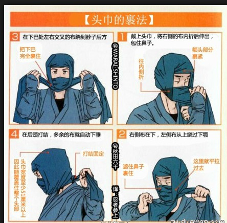 忍者头巾的裹法,很有用哦!