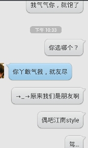 一女同学QQ上说,她饿了,我说喝点水,或者我气气你就饱了,结果…(看图,我他妈很理智有木有?)