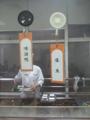 同事说,今天吃鲍鱼,,,老激动的就跑食堂去了。。。