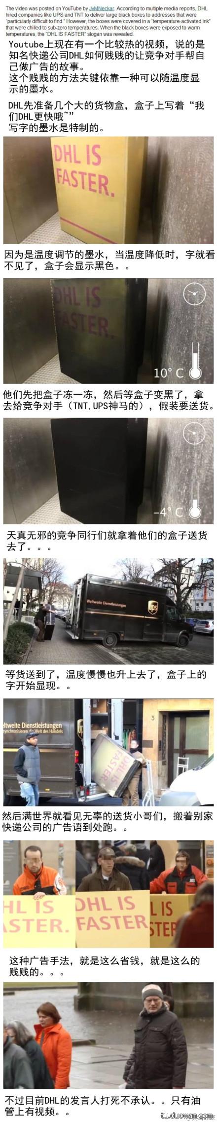 一个关于国际知名快递公司DHL如何让竞争对手帮自己做广告的故事,太贱啦!