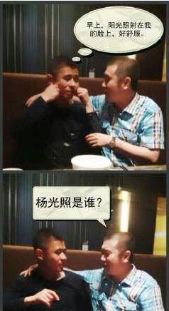 杨光照是谁?