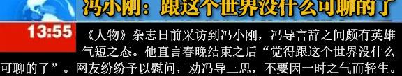 """春晚改变了我的一生""""冯小刚在采访的最后说道"""