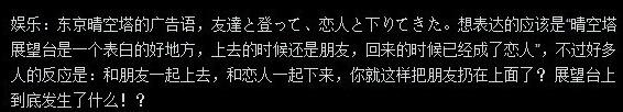 怪不得统计显示日本童贞男这么多