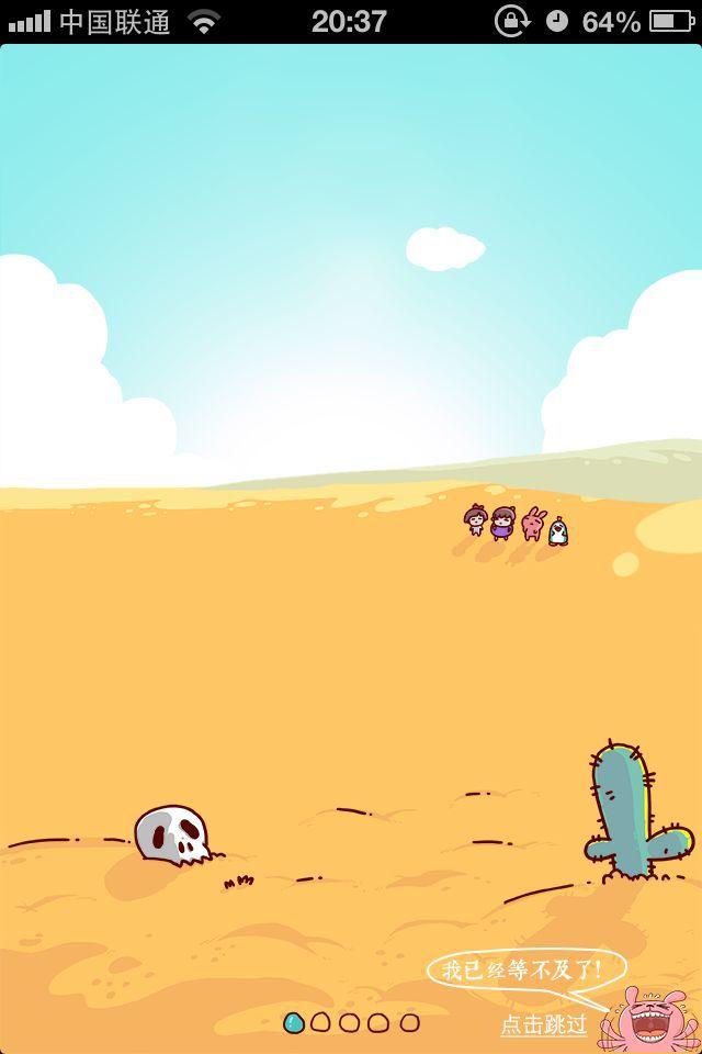 第一眼,是师徒四人结伴取经过沙漠的感觉…唯一不同的是唐三藏在这是步兵阿…木有小白马…