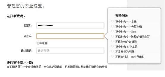 Apple ID设置新密码的要求..你会觉得想死吗?