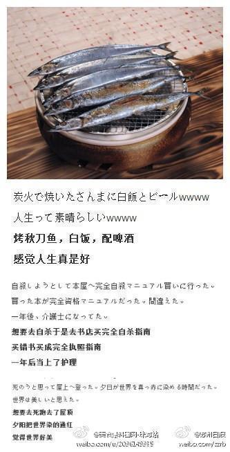 【人生不如意十之八九,放不下的只有筷子】一个日本小青年对生活绝望了,于是去买煤炭打算自杀,因为秋刀鱼太便宜了于是顺手也买了几尾。回到家看着煤炭上烤着的秋刀鱼,这货突然觉得人生很美好。。。(转)