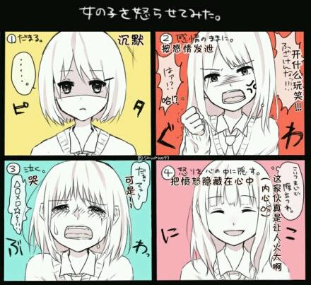 女孩纸生气的四种类型,你是哪一种?
